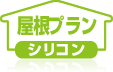 屋根プラン|シリコン