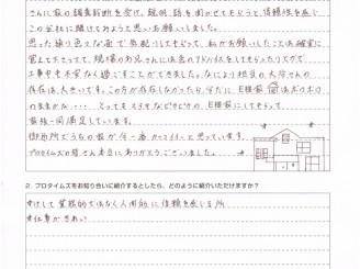 和泉市井ノ口町E様邸 外壁屋根塗装工事